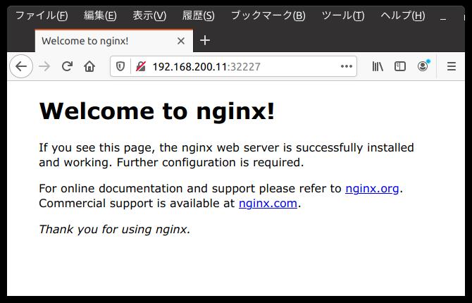 nginxへのアクセス