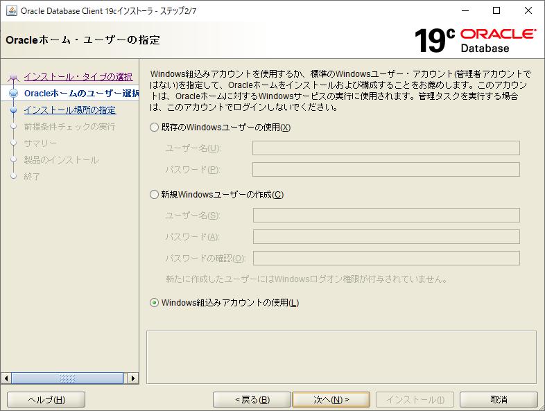 Oracleホーム・ユーザの指定